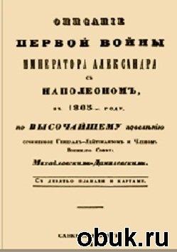 Книга Описание первой войны Императора Александра с Наполеоном в 1805 году
