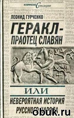Книга Геракл - праотец славян, или Невероятная история русского народа