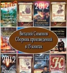 Виталий Симонов. Сборник произведений в 15  х