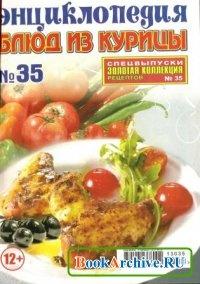 Золотая коллекция рецептов №35, 2013. Энциклопедия блюд из курицы.