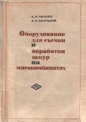 Книга Оборудование для съемки и обработки шкур на мясокомбинатах
