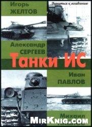 Книга Танки ИС / Танки ИС в боях