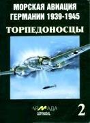 Журнал Армада-Вертикаль: Аэросерия вып.2. Морская авиация Германии 1939-1945. Торпедоносцы