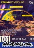 Книга 101 ключевая идея. Астрономия