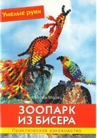 Книга Зоопарк из бисера