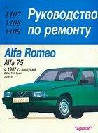 Alfa Romeo 75 с 1987 г. выпуска. Руководство по ремонту