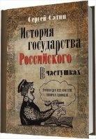 Аудиокнига История государства Российского в частушках. Учебник для всех классов, включая правящий rtf, fb2 14Мб