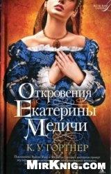 Книга Откровения Екатерины Медичи