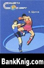 Книга Кикбоксинг. Тренировки для начинающих с 37 по 73 djvu 3Мб