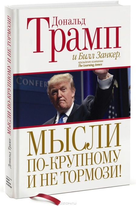 Книга Мысли по-крупному и не тормози!