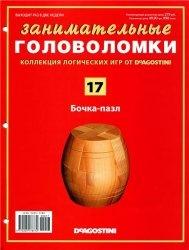Занимательные головоломки № 17 2012