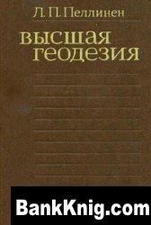 Книга Высшая геодезия djvu 4,2Мб