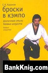 Книга Броски в кэмпо. Различные стили боевых искусств djvu 4,35Мб