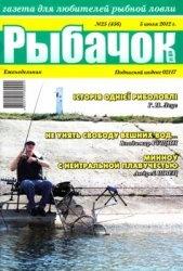 Журнал Рыбачок № 25 2012