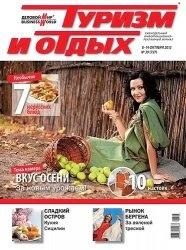 Журнал Туризм и отдых №39 2012