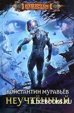 Книга Муравьёв Константин - Неучтенный