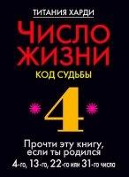 Книга Число жизни. Код судьбы. Прочти эту книгу, если ты родился 4-го, 13-го, 22-го или 31-го числа pdf / rar 13,95Мб