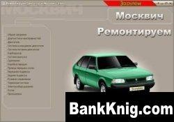 Книга Ремонтируем Святогор и Москвич-2141 мультимедиа. ехе