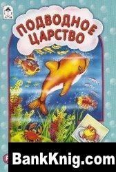 Книга Подводное царство. Раскраска с наклейками jpg 2,85Мб
