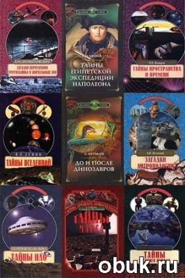 Великие тайны. Серия в 55 книгах