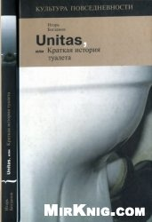 Книга Unitas, или Краткая история туалета