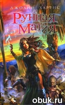 Книга Джоанн Харрис. Рунная магия