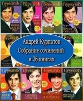 Книга Андрей Курпатов. Собрание сочинений в 26 книгах (2005 – 2009) PDF, RTF, DOC pdf, rtf, doc 67,6Мб