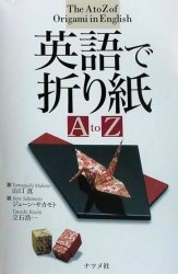 Книга The A to Z of Origami in English
