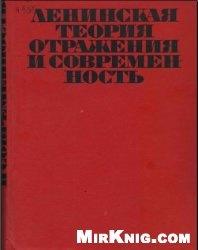 Ленинская теория отражения и современность