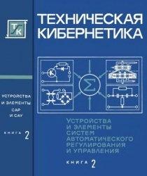 Книга Устройства и элементы систем автоматического регулирования и управления. Техническая кибернетика.Книга 2. Усилительные устройства, корректирующие элементы и устройства