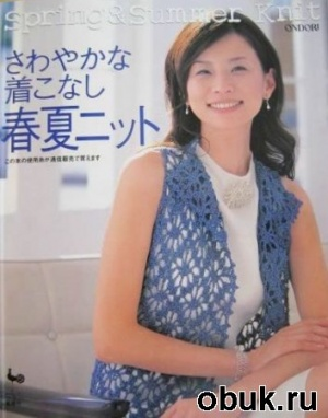 Журнал Ondori. Spring Sammer knit  2006