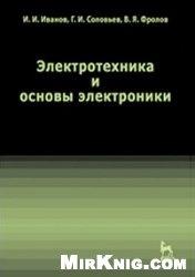 Книга Электротехника и основы электроники