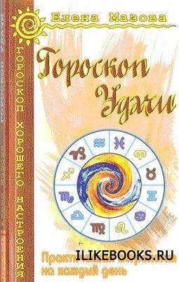 Книга Мазова Елена - Гороскоп удачи. Практическая астрология на каждый день