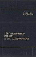 Книга Воинов В.Г. - Несмещенные оценки и их применения