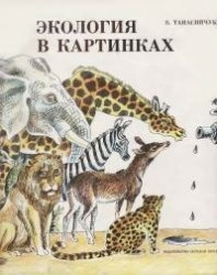 Книга Экология в картинках