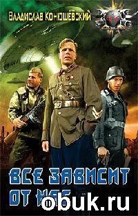 Книга Владислав Конюшевский. Все зависит от нас