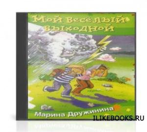 Книга Дружинина Марина - Мой весёлый выходной (Аудиокнига)