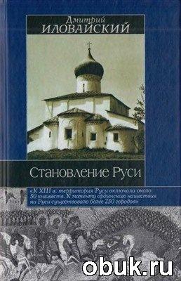 Книга Становление Руси