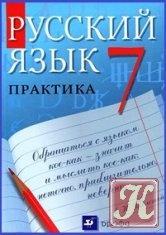 Книга Русский язык. Практика. 7 кл.