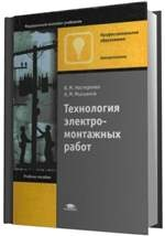 Книга Технология электромонтажных работ