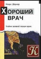Книга Хороший врач. Учебник основной позиции врача