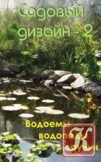 Книга Садовый дизайн - 2: водоёмы, водопады, ручьи