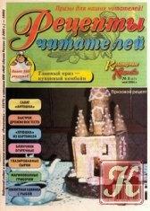 Журнал Кулинарные хитрости. Рецепты читателей №5 (май) 2005