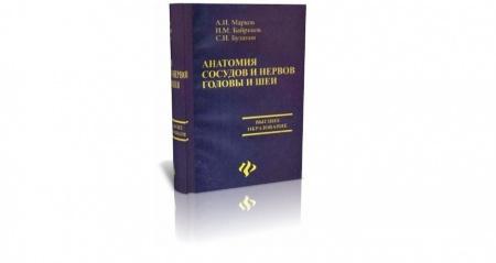 Книга Представляем вашему вниманию #учебник «Анатомия сосудов и нервов головы и шеи». Пригодится студентам стомфака. #книги #анатомия