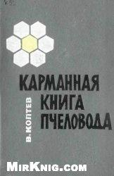 Книга Карманная книга пчеловода