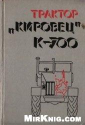 """Книга Трактор """"Кировец"""" К-700"""