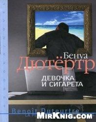 Книга Девочка и сигарета
