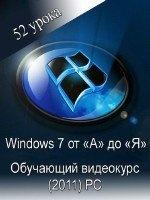 Аудиокнига Windows 7 от А до Я. Обучающий видеокурс (2011) PC