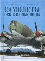 Журнал Самолеты ОКБ С. В. Ильюшина