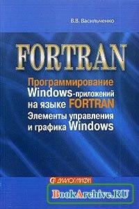Книга FORTRAN. Программирование Windows-приложений на языке FORTRAN. Элементы управления и графика Windows.